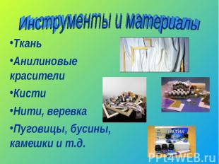 Инструменты и материалы ТканьАнилиновые красителиКистиНити, веревкаПуговицы, бус