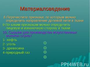 8.Перечислите признаки, по которым можно определить направление долевой нити в т