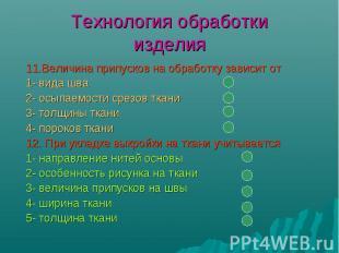 Технология обработкиизделия 11.Величина припусков на обработку зависит от1- вида