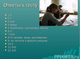 Ответы к тесту 1-42-23-3и44-какао5-переборка, сортировка, мытье6-37-2и38-по кром