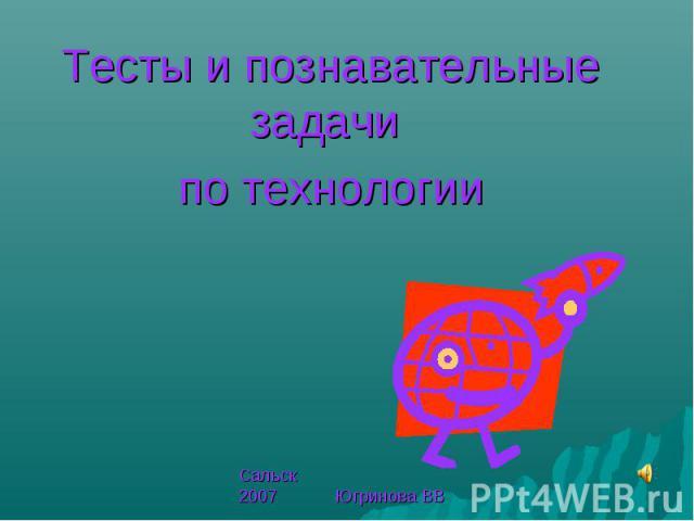 Тесты и познавательные задачи по технологии Сальск2007 Югринова ВВ