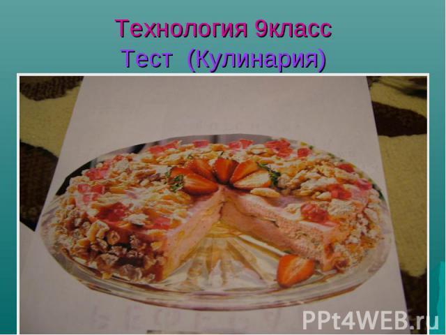 Технология 9классТест (Кулинария)