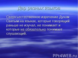 Дар разных языков Сверхъестественное изречение Духом Святым на языках, которые г