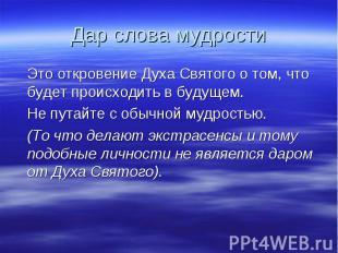 Дар слова мудрости Это откровение Духа Святого о том, что будет происходить в бу