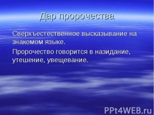 Дар пророчества Сверхъестественное высказывание на знакомом языке. Пророчество г