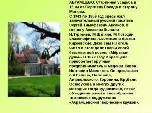 АБРАМЦЕВО. Старинная усадьба в 15 км от Сергиева Посада в сторону Москвы.С 1843