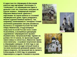В окрестностях Абрамцева В.Васнецов работал над картинами «Богатыри» и «Алёнушка