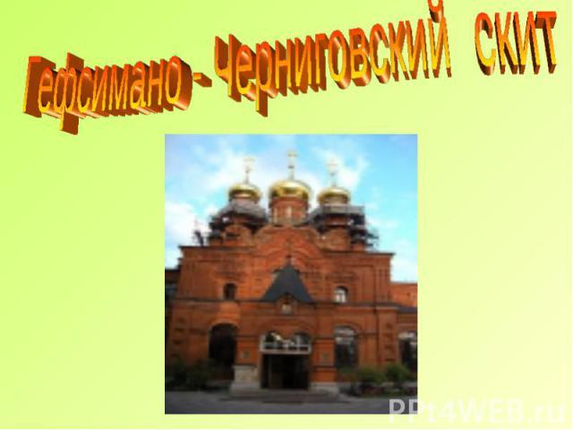 Гефсимано - Черниговский скит