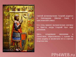 Святой великомученик Георгий родился в Каппадокии (Малая Азия) в христианской се