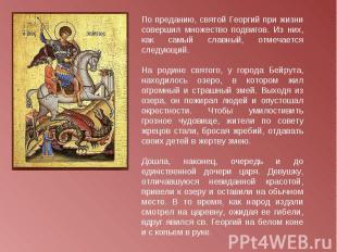 По преданию, святой Георгий при жизни совершил множество подвигов. Из них, как с