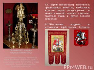 Св. Георгий Победоносец - покровитель православного воинства, изображение которо