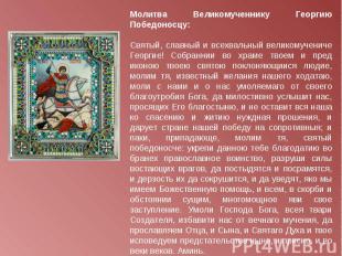Молитва Великомученнику Георгию Победоносцу:Святый, славный и всехвальный велико