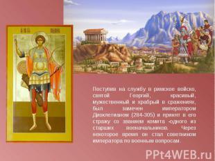 Поступив на службу в римское войско, святой Георгий, красивый, мужественный и хр