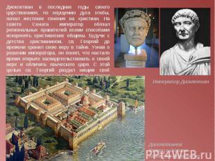 Диоклетиан в последние годы своего царствования, по наущению духа злобы, начал ж