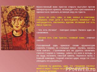 Мужественный воин Христов открыто выступил против императорского приказа, испове