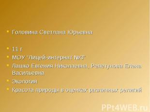 """Головина Светлана Юрьевна11 г МОУ """"Лицей-интернат №3""""Лашко Евгения Николаевна, Р"""