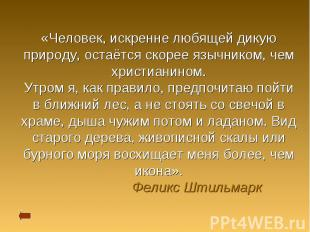 «Человек, искренне любящей дикую природу, остаётся скорее язычником, чем христиа