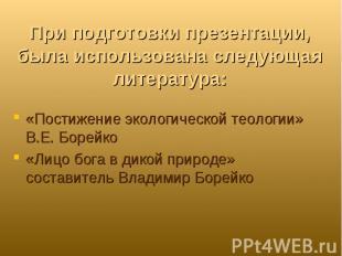 При подготовки презентации, была использована следующая литература: «Постижение