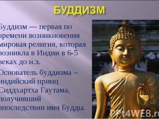 БУДДИЗМ Буддизм — первая по времени возникновения мировая религия, которая возни