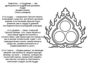 Триратна — в буддизме — три драгоценности буддийской доктрины:БуддаДхарма (закон