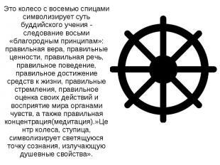 Это колесо с восемью спицами символизирует суть буддийского учения - следование