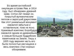 Во время английской оккупации острова Ява, в 1814 году, был обнаружен древний хр