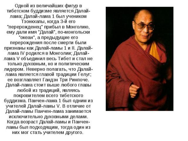 Одной из величайших фигур в тибетском буддизме является Далай-лама; Далай-лама 1 был учеником Тзонкхапы, когда 3-й его