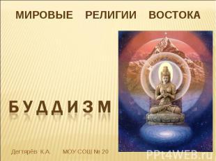 Мировые религии востока. Буддизм