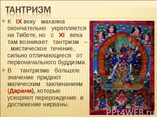 Тантризм К IX веку махаяна окончательно укрепляется на Тибете, но с XI века там
