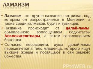 Ламаизм –это другое название тантризма, под которым он рапространился в Монголии