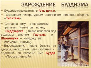 Зарождение буддизма Буддизм зарождается в IV в. до н.э. Основным литературным ис