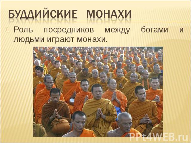 БУДДИЙСКИЕ МОНАХИ Роль посредников между богами и людьми играют монахи.