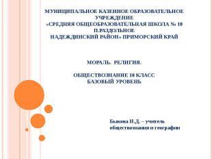 Муниципальное казенное образовательное учреждение«Средняя общеобразовательная шк