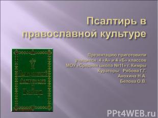 Псалтирь в православной культуреПрезентацию приготовили учащиеся 4 «А» и 4 «Б» к