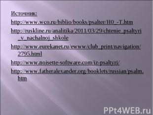 Источник:http://www.wco.ru/biblio/books/psalter/H0_-T.htmhttp://ruskline.ru/anal