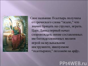 """Свое название Псалтырь получила от греческого слова """"псало,"""" что значит бряцать"""