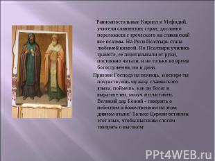 Равноапостольные Кирилл и Мефодий, учители славянских стран, дословно переложили