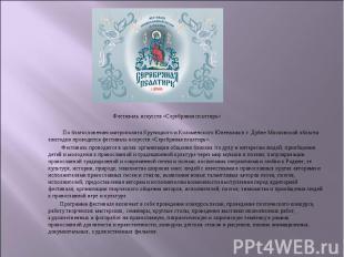 Фестиваль искусств «Серебряная псалтирь» По благословению митрополита Крутицког