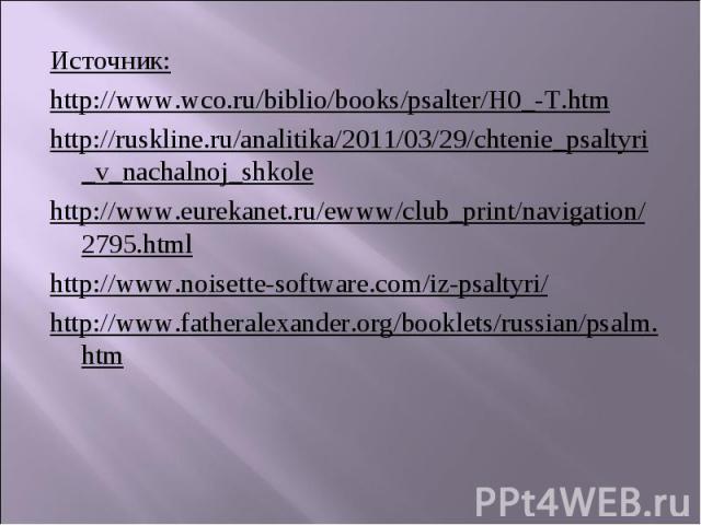 Источник:http://www.wco.ru/biblio/books/psalter/H0_-T.htmhttp://ruskline.ru/analitika/2011/03/29/chtenie_psaltyri_v_nachalnoj_shkolehttp://www.eurekanet.ru/ewww/club_print/navigation/2795.htmlhttp://www.noisette-software.com/iz-psaltyri/http://www.f…