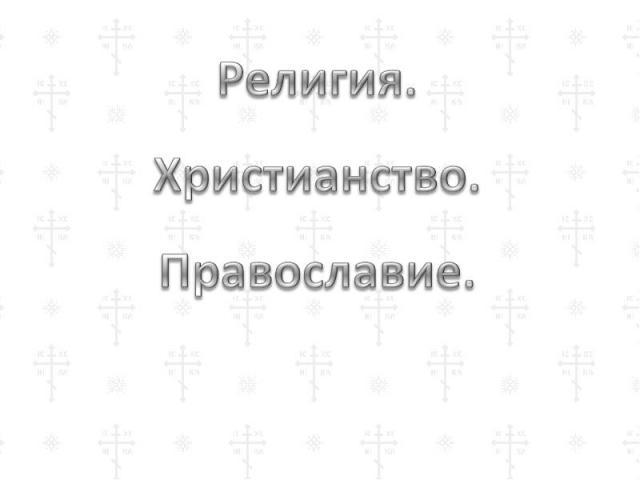 Религия. Христианство. Православие