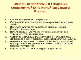 Основные проблемы и тенденции современной культурной ситуации в России: Снижение