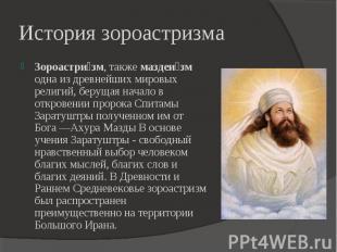 История зороастризма Зороастризм, также маздеизм одна из древнейших мировых рели
