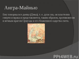 Ангра-Майнью Ему покорны все даевы (Дэвы), т. е. духи зла, он властелин смерти и