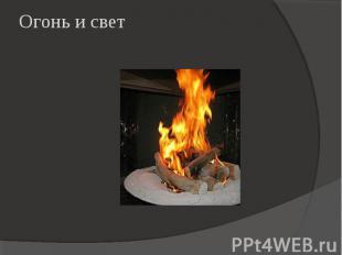 Огонь и свет