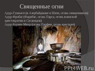 Священные огни Адур-Гушнасп (в Азербайджане в Шизе, огонь священников)Адур-Фроба