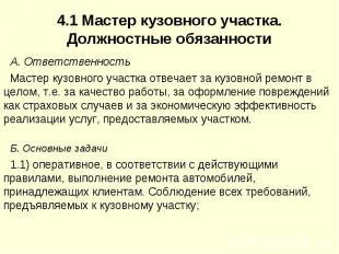 4.1 Мастер кузовного участка. Должностные обязанности A. ОтветственностьМастер к