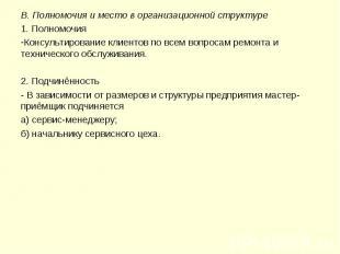 В. Полномочия и место в организационной структуре1. ПолномочияКонсультирование к
