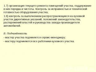 1.7)организация текущего ремонта помещений участка, поддержание в них порядка и