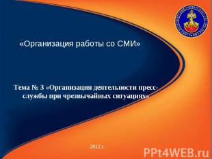 «Организация работы со СМИ» Тема № 3 «Организация деятельности пресс-службы при