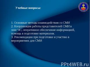 1. Основные методы взаимодействия со СМИ2. Координация работы представителей СМИ
